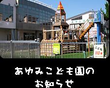 あゆみ保育園のお知らせ