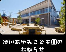 渋川あゆみ保育園のお知らせ
