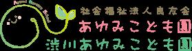 社会福祉法人良友会|あゆみこども園|渋川あゆみこども園|滋賀県草津市